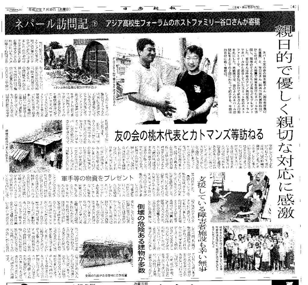 ネパール訪問記2(日高新報)のサムネイル